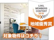 LIXILメンバーズコンテスト2019地域優秀賞受賞物件