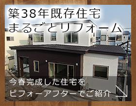 築38年既存住宅まるごとリフォーム