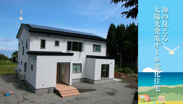 海の見える家 2世帯エコ住宅